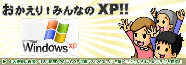 Windows XP�ý���������߸��USED-PC�ǤϤ��㤤���ĺ���ޤ���